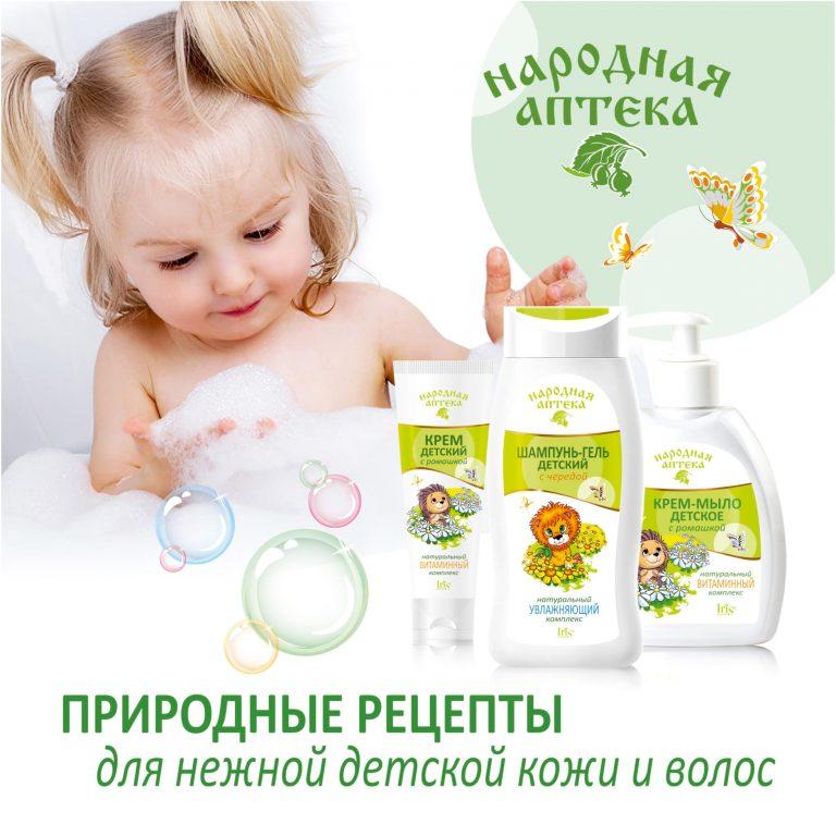 Новинка! Для ухода за кожей и волосами малышей от 1 года — природная детская косметика Народная аптека