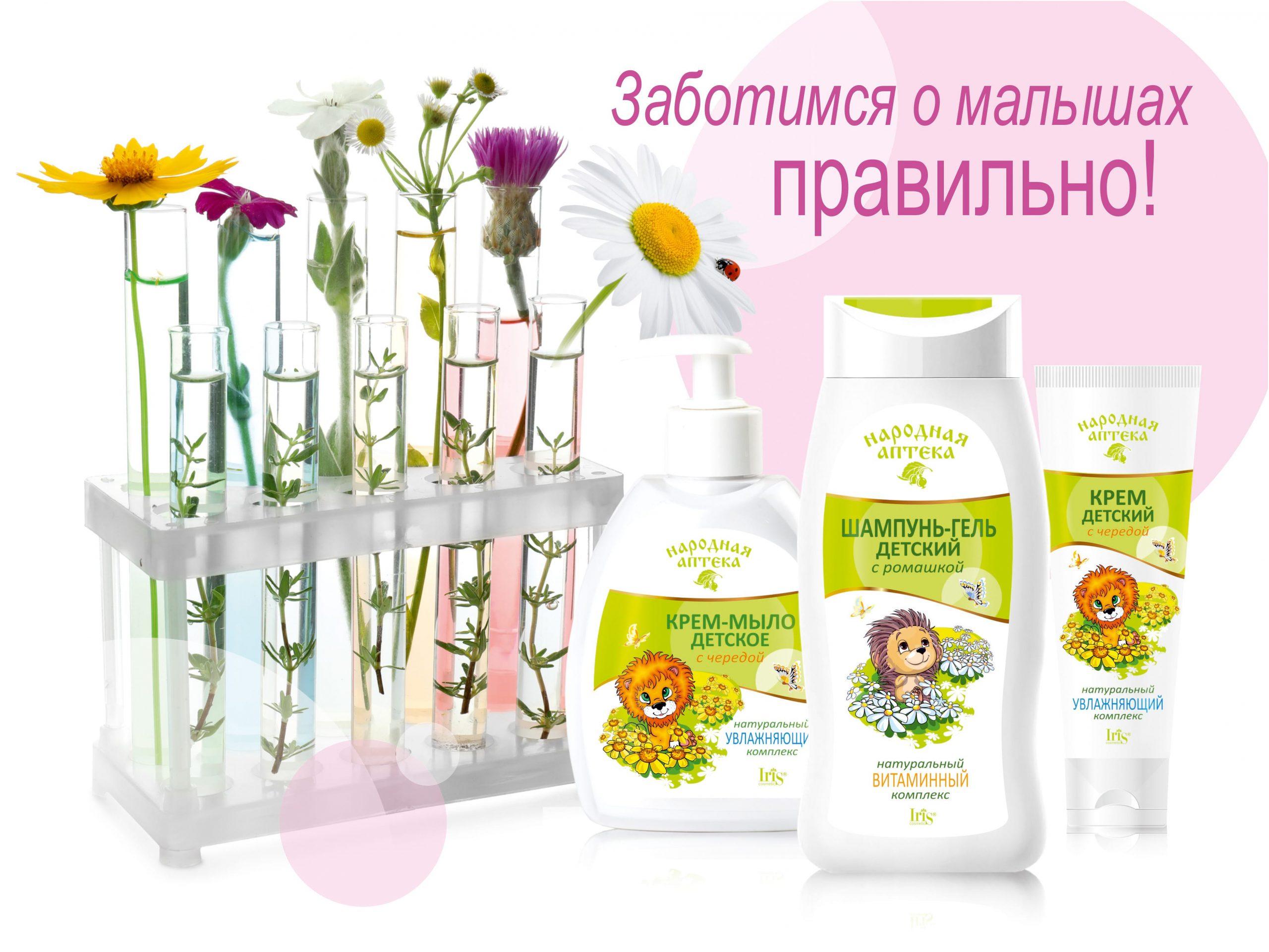 Для ухода за кожей и волосами малышей от 1 года - природная детская косметика Народная аптека